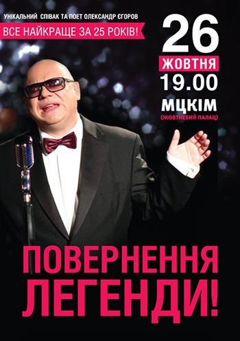 Александр Егоров. Концерт в Киеве. 26 октября
