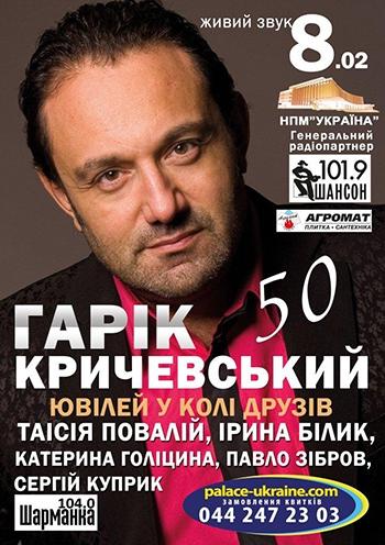 Гарик Кричевский. Концерт в Киеве