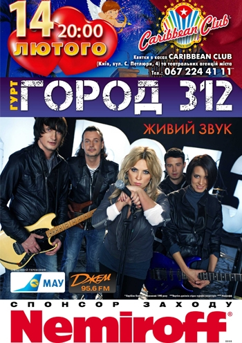 Город 312. Концерт в Киеве
