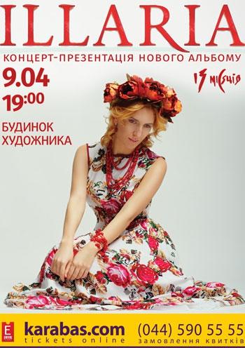 Illaria. Концерт в Киеве. 9 апреля