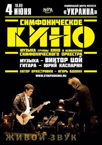Симфоническое кино. Концерт в Киеве. 4 июня