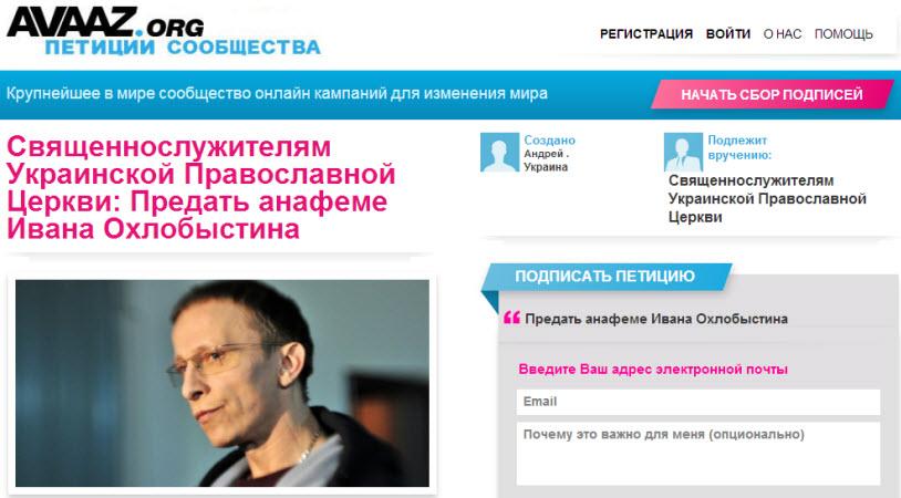 Украинские праворадикалы предлагают предать анафеме известного российского актера Ивана Охлобыстина