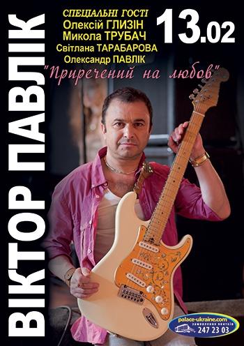 Виктор Павлик. Концерт в Киеве