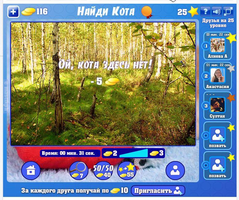 Бесплатные онлайн игры найди кота