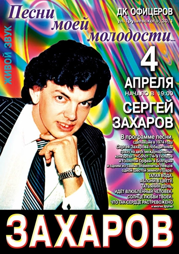 Сергей Захаров. Концерт в Киеве. 4 апреля