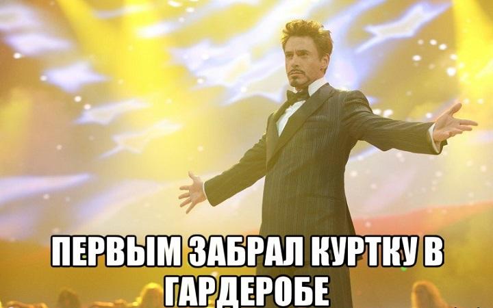 Мем Тони Старк
