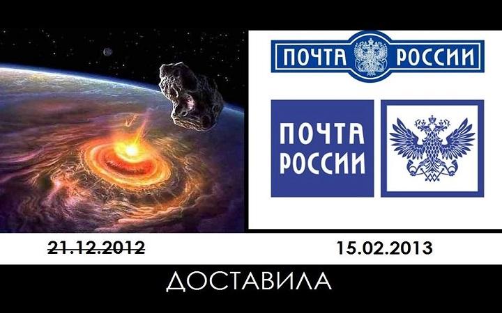 Мем Челябинский метеорит