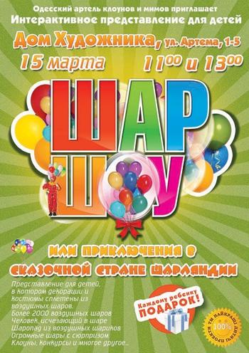 Шар-шоу в Киеве. 15 марта