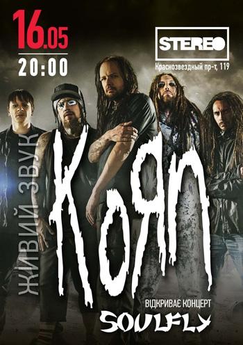 Корн. Концерт в Киеве