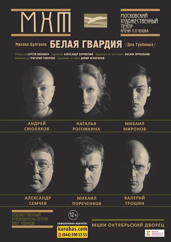 Белая гвардия. Спектакль в Киеве