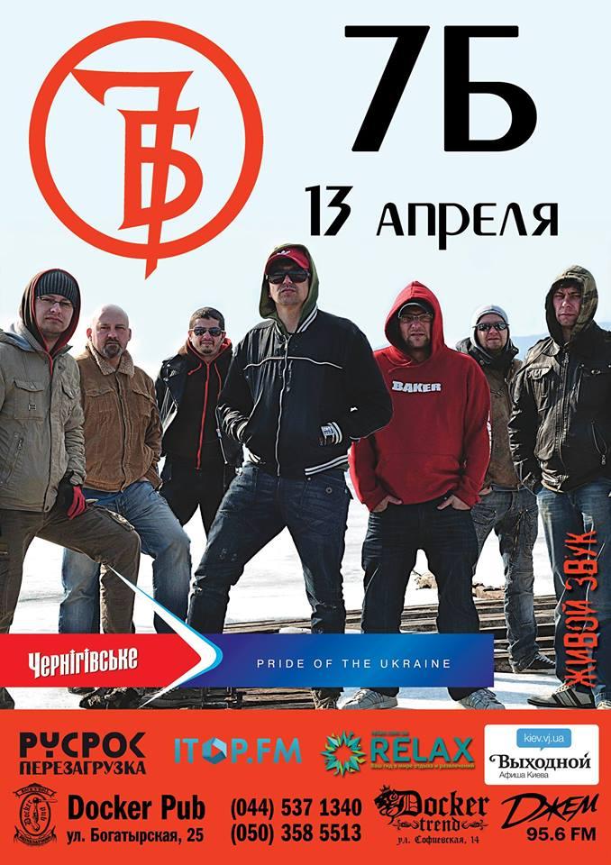 7Б. Концерт в Киеве. 13 апреля