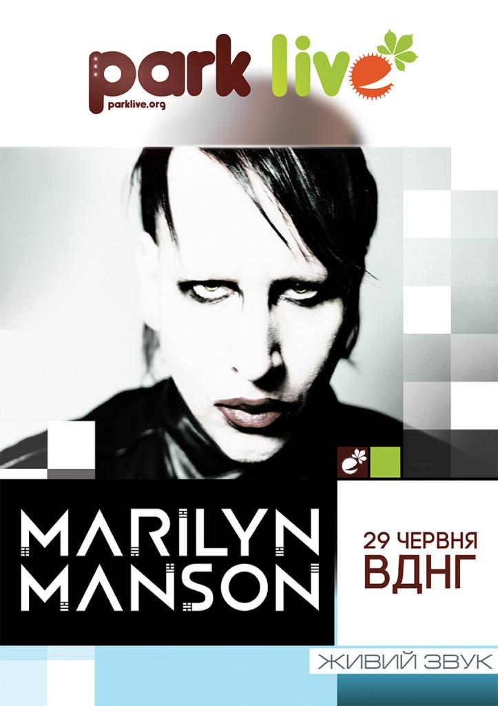 Мэрилин Мэнсон снова посетит Киев со своим концертом