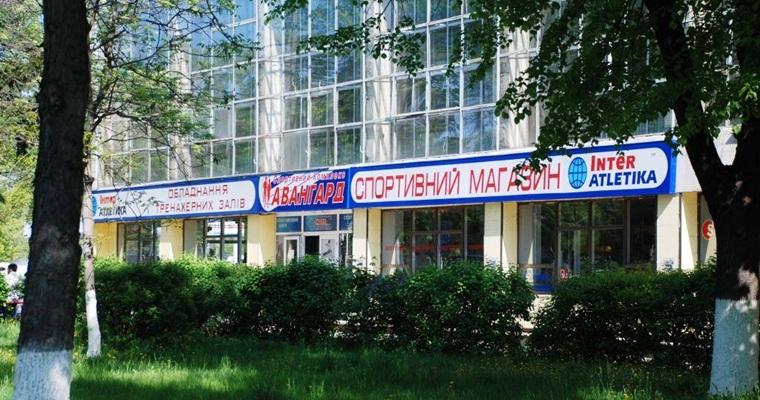 Спорткомплекс «Авангард»