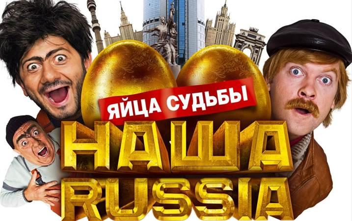 """Шоу """"Наша Russia"""" (Наша Раша)"""