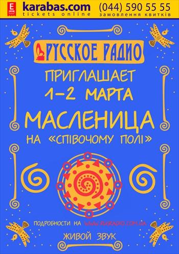Масленица на Певческом поле. Фестиваль в Киеве. 1-2 марта