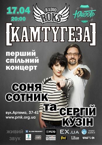Соня Сотник и Сергей Кузин. Концерт в Киеве. 17 апреля