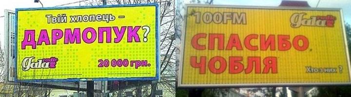 Реклама конкурса на самую смешную фамилию  (2010). Источники фото: zptown.at.ua telekritika.ua