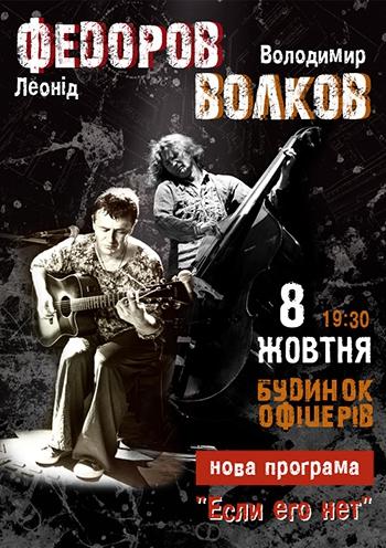 Леонид Федоров и Владимир Волков. Концерт в Киеве. 8 октября