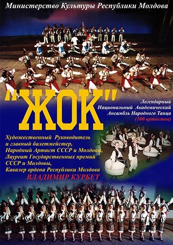 Ансамбль народного танца «ЖОК»