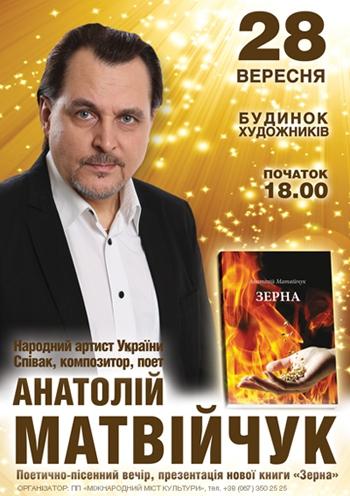 Анатолий Матвийчук. Концерт в Киеве. 28 сентября
