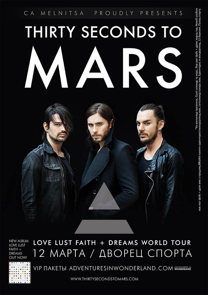 Концерт Thirty Seconds to Mars состоится!