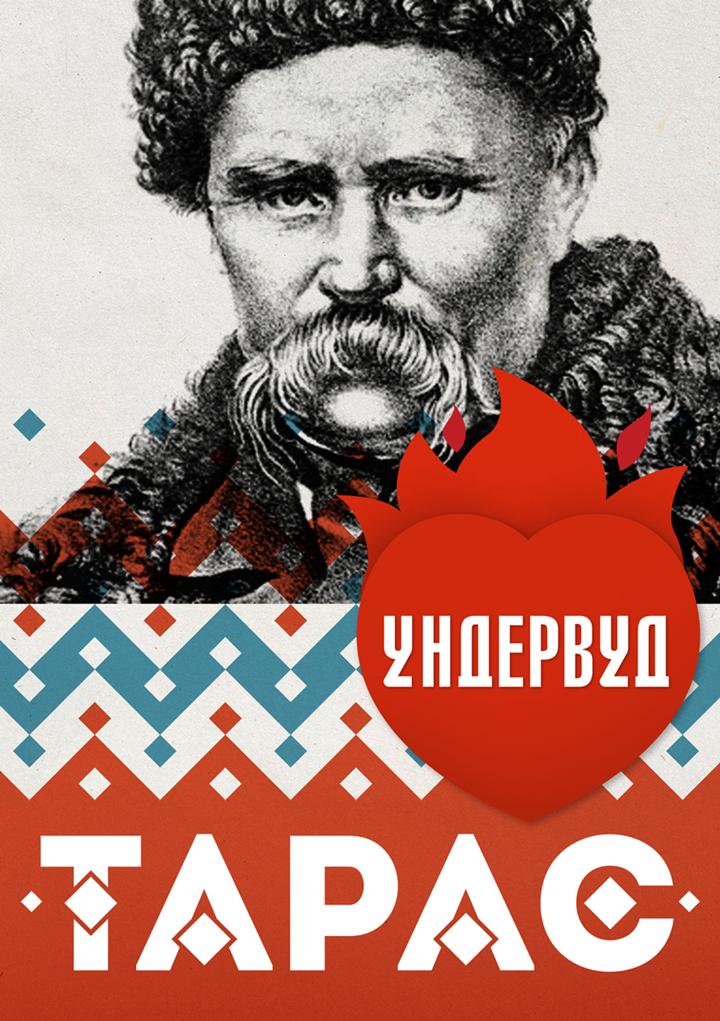 """Группа """"Ундервуд"""" посвятила свою новую песню Тарасу Шевченко"""