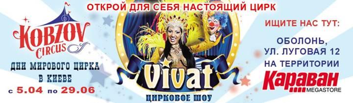 """Цирк Кобзов """"Шоу Vivat"""". Киев. С 5 апреля по 29 июня"""