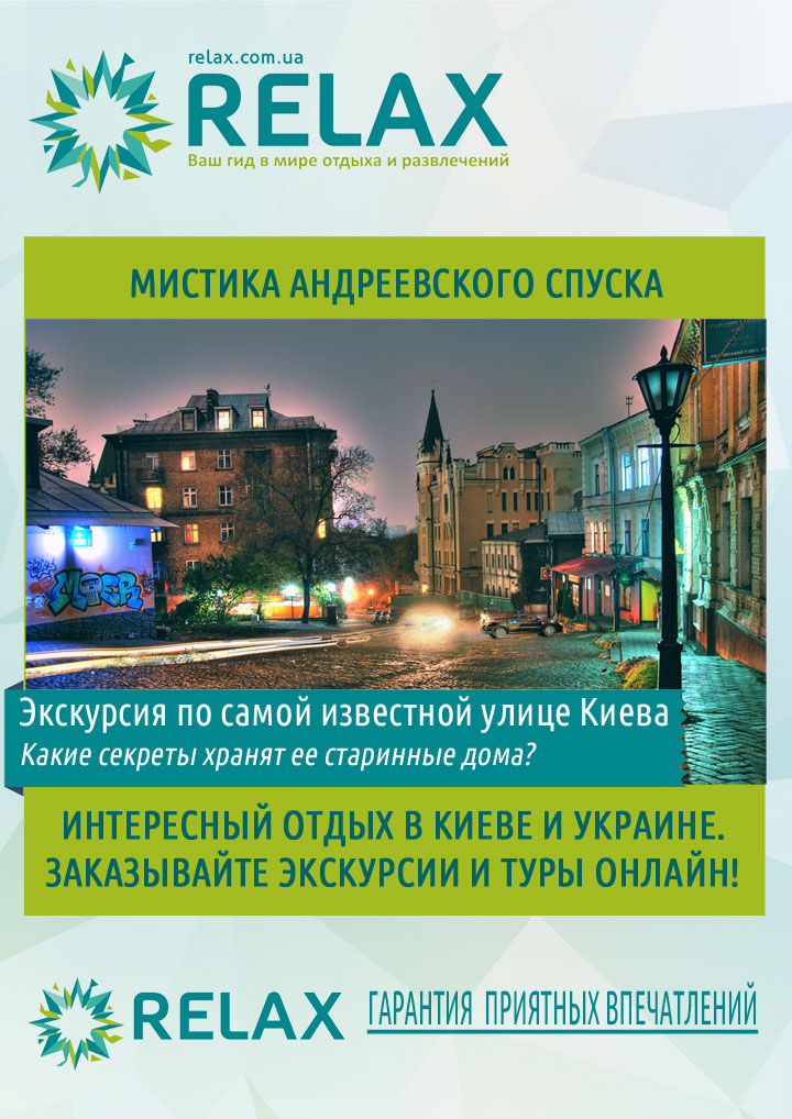 Мистика Андреевского спуска экскурсия