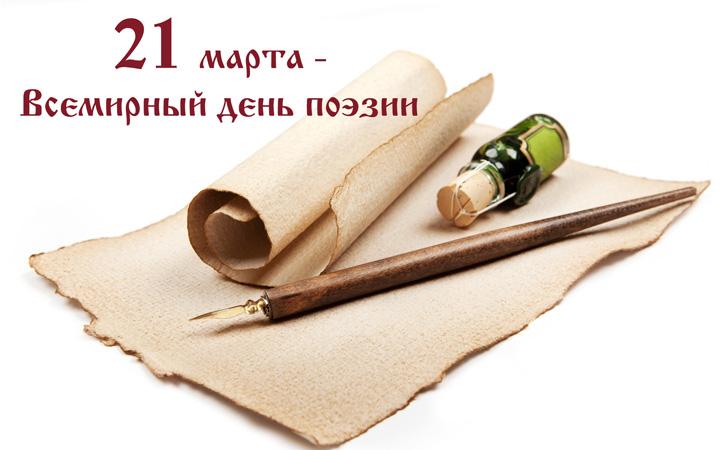 Всемирный день поэзии. 21 марта