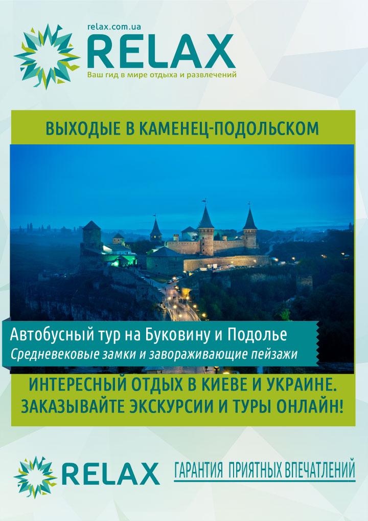 Экскурсия в Каменец-Подольский