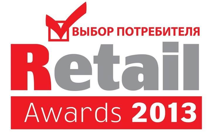 Названы победители национальной премии в сфере розничной торговли RETAIL AWARDS 2013 «ВЫБОР ПОТРЕБИТЕЛЯ»