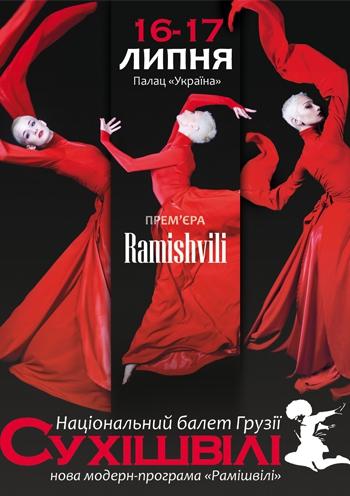Балет Сухишвили «Рамишвили»