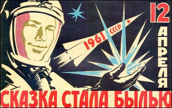 Всемирный день космонавтики