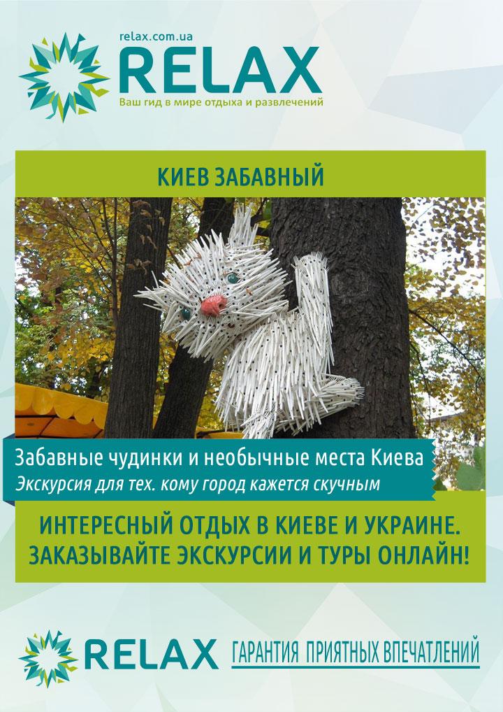 Экскурсия Забавный Киев
