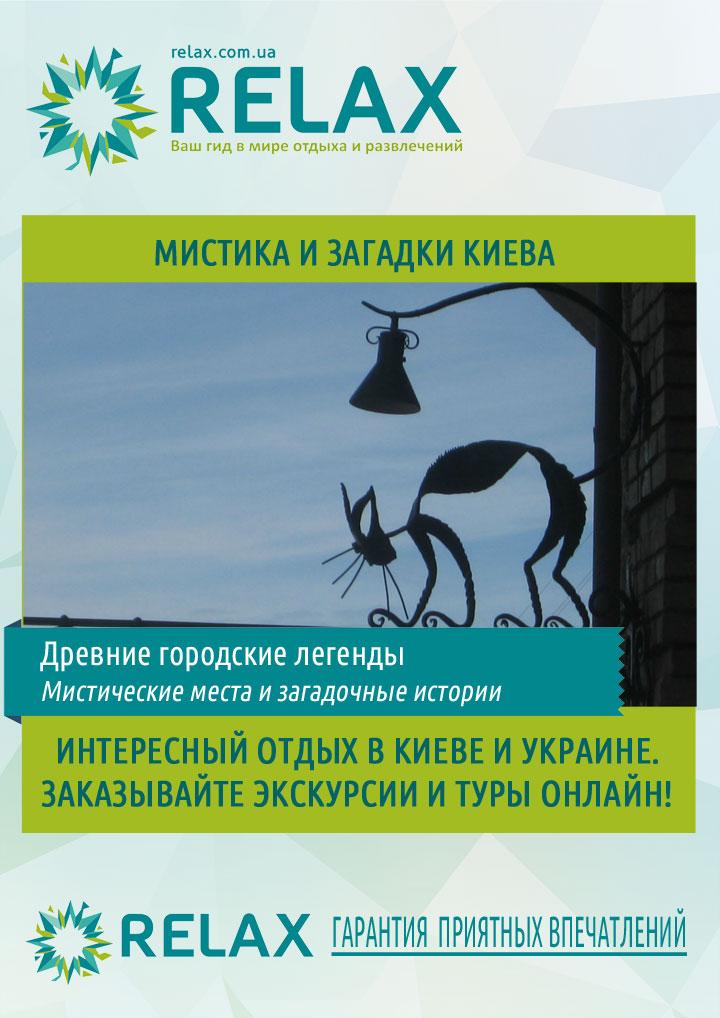 Мистика и загадки Киева экскурсия
