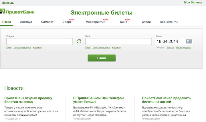 privatbank bilety