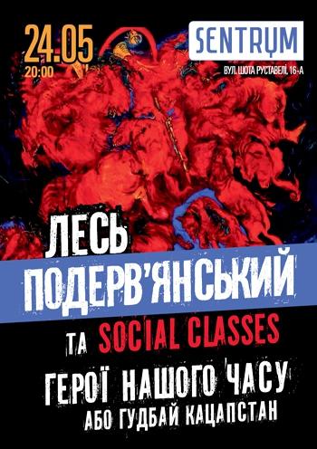 Лесь Подервянский та Social Classes