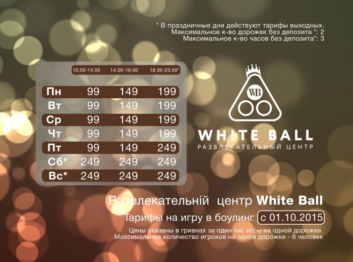 Цены в боулинг-клубе White Ball