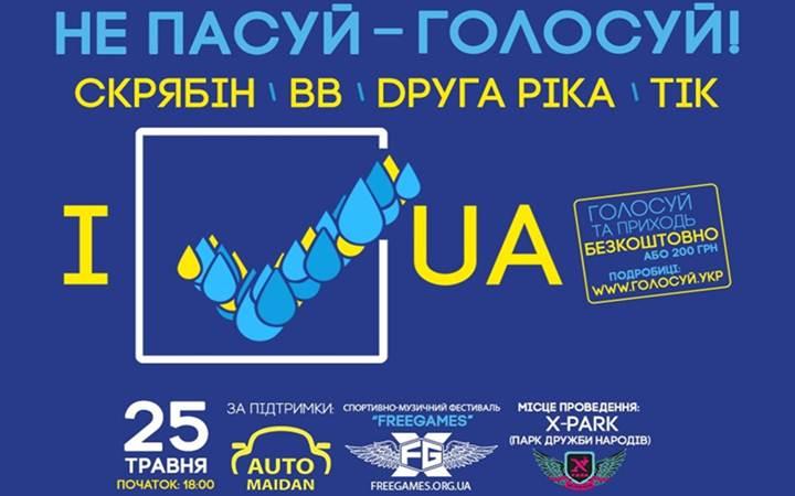 В день выборов в Киеве пройдет необычный концерт