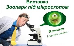 Зоопарк под микроскопом.  С 1 декабря по 1 апреля