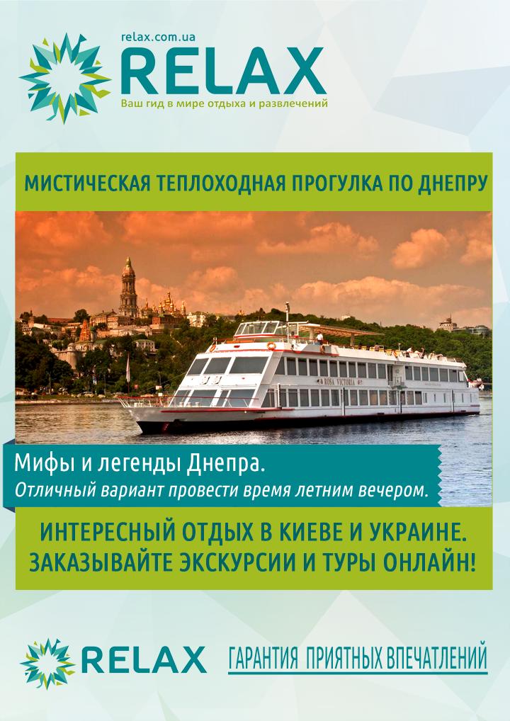 Экскурсии по Днепру в Киеве