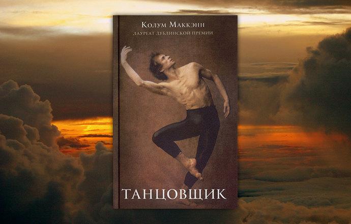 Колум Маккэнн «Танцовщик»