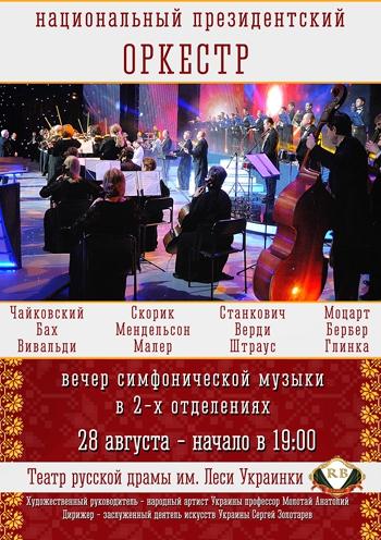 Концерт Национального президентского оркестра