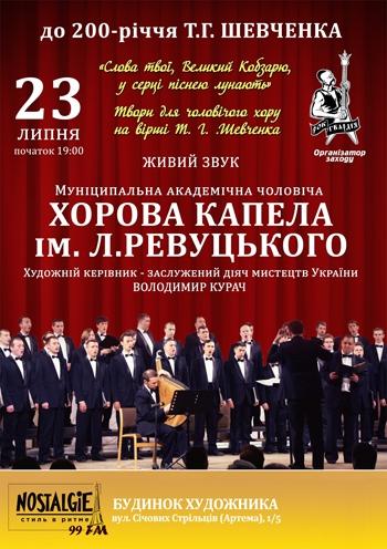 Муниципальная академическая мужская хоровая капелла им. Л.Ревуцкого