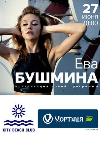 Ева Бушмина. Концерт в Киеве. 27 июня