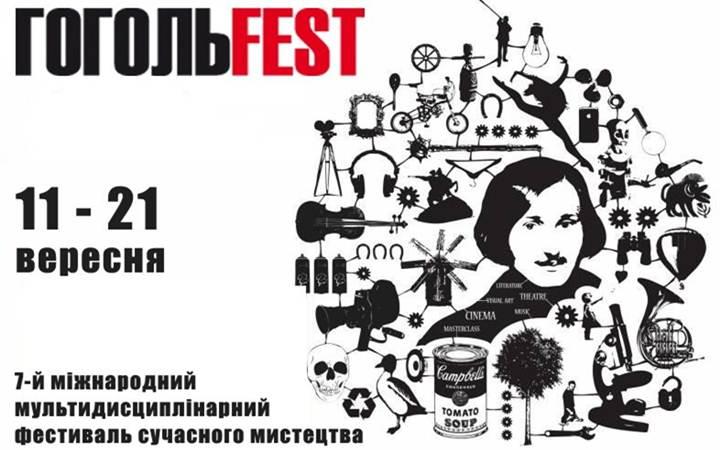 Стала известна дата проведения ГогольFest