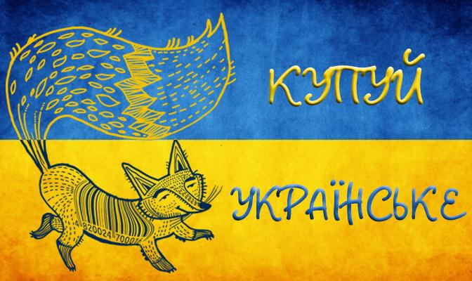 Бофон - покупай украинское