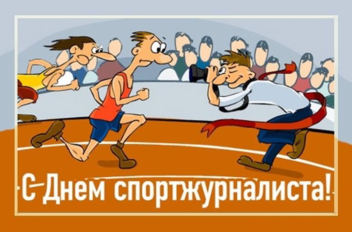 Международный день спортивного журналиста. 2 июля
