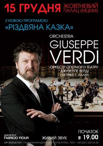 Камерный оркестр Джузеппе Верди