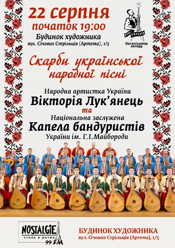 В. Лукьянец и Капелла бандуристов
